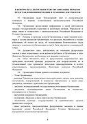 """Устав Автономной некоммерческой организации """"Мордовский правозащитник"""" старница 8"""