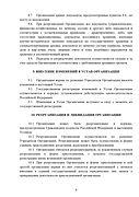 """Устав Автономной некоммерческой организации """"Мордовский правозащитник"""" старница 9"""