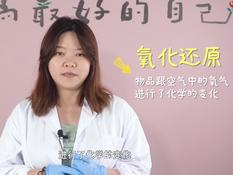 【線上課程製作】Abbie老師生活科學視頻-氧化還原篇