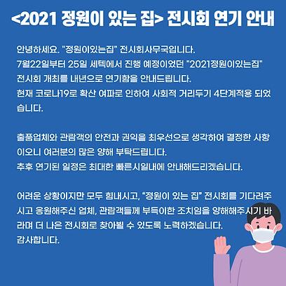 전시회 연기안내 팝업.png