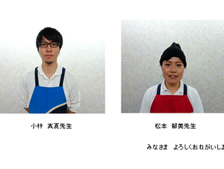 ▼▽ 新スタッフ紹介 ▽▼