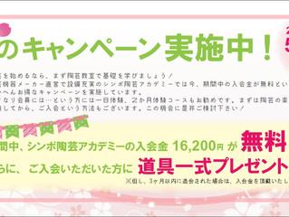『春の特別入会キャンペーン』 はじめます!