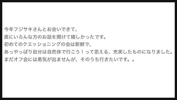 LashikUのオフ会に参加してくださった方々から頂いたメッセージをまとめました。