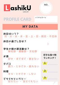 印刷用プロフカード.jpg