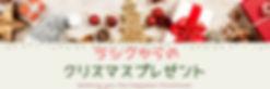 ラシクからの クリスマスプレゼント (1).jpg