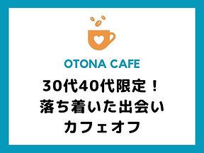 cafe Off.jpg