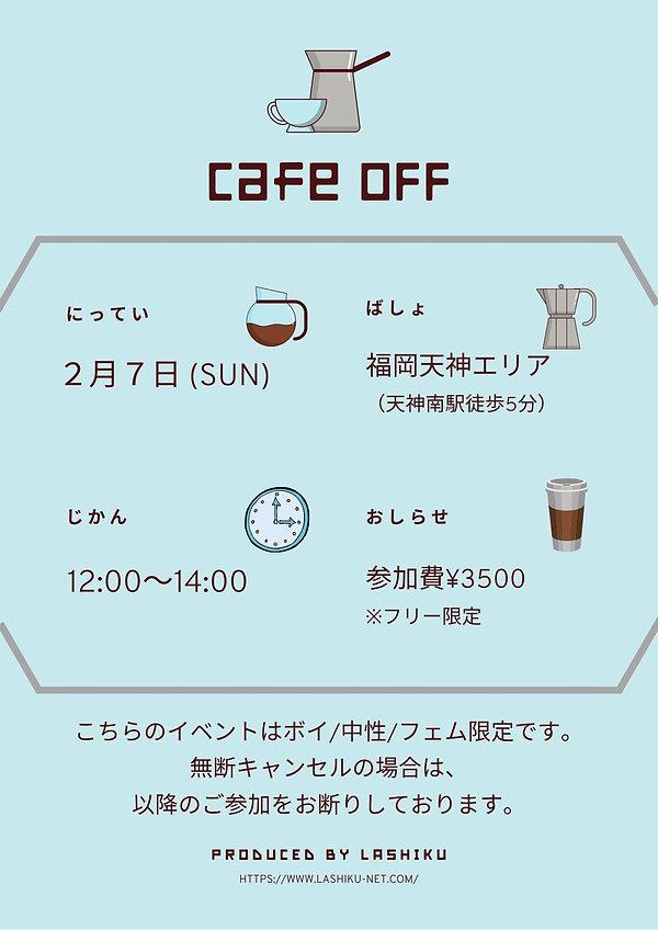 カフェオフ告知 (9).jpg