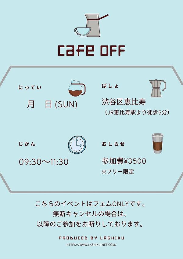 カフェオフ告知 (3).jpg