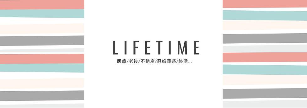 医療_老後_不動産_冠婚葬祭_終活….jpg