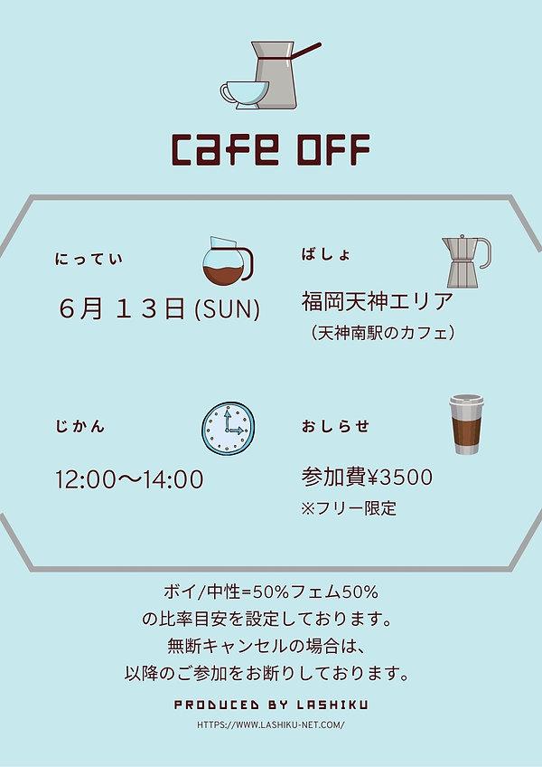 カフェオフ告知 (13).jpg