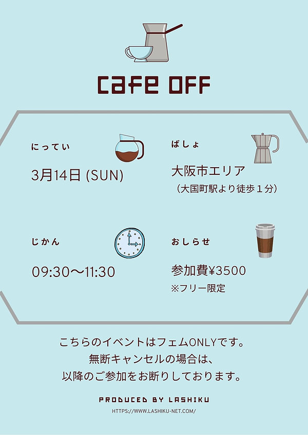 カフェオフ告知 (14).jpg