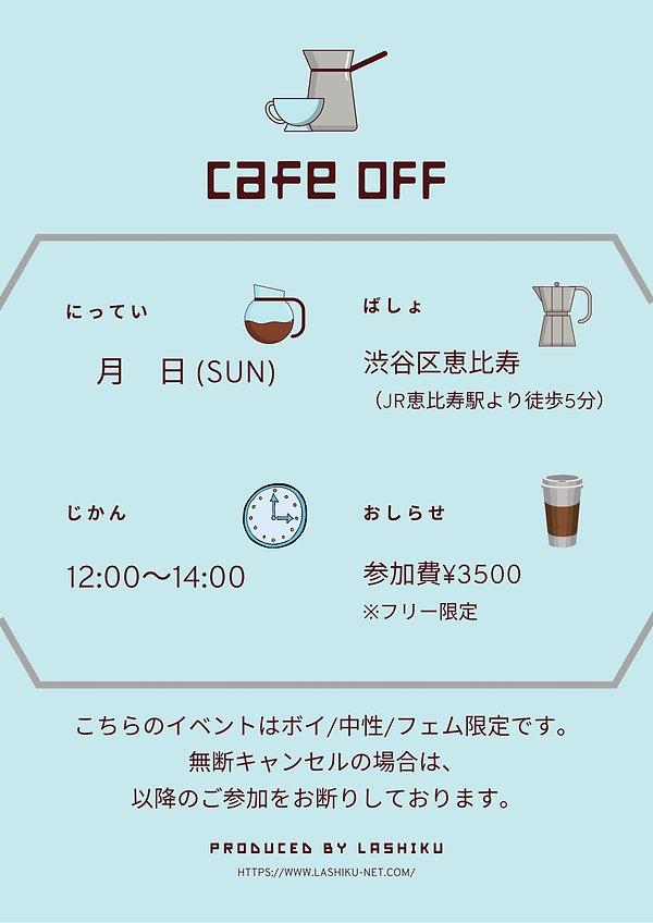 カフェオフ告知 (2).jpg