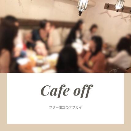 Cafe off 2.PNG
