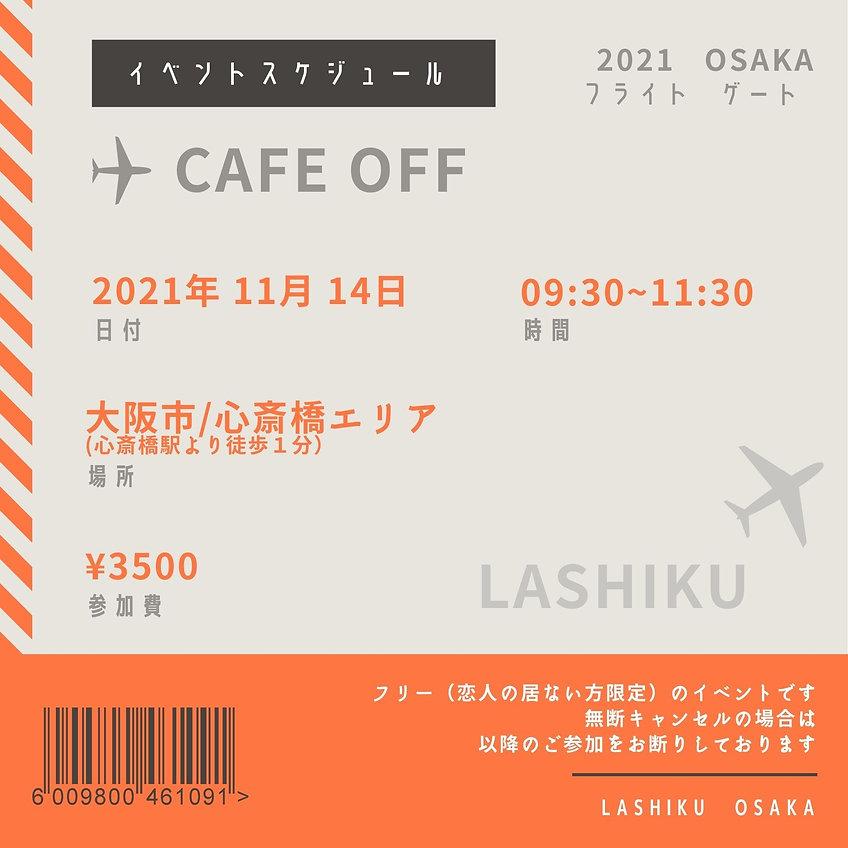 グレーとオレンジ、搭乗券、招待状 (10).jpg