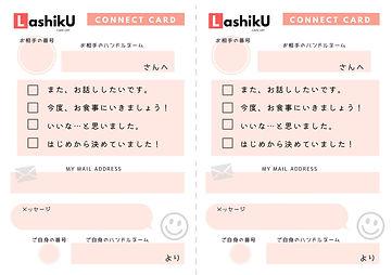 2021最新コネクトカード.jpg