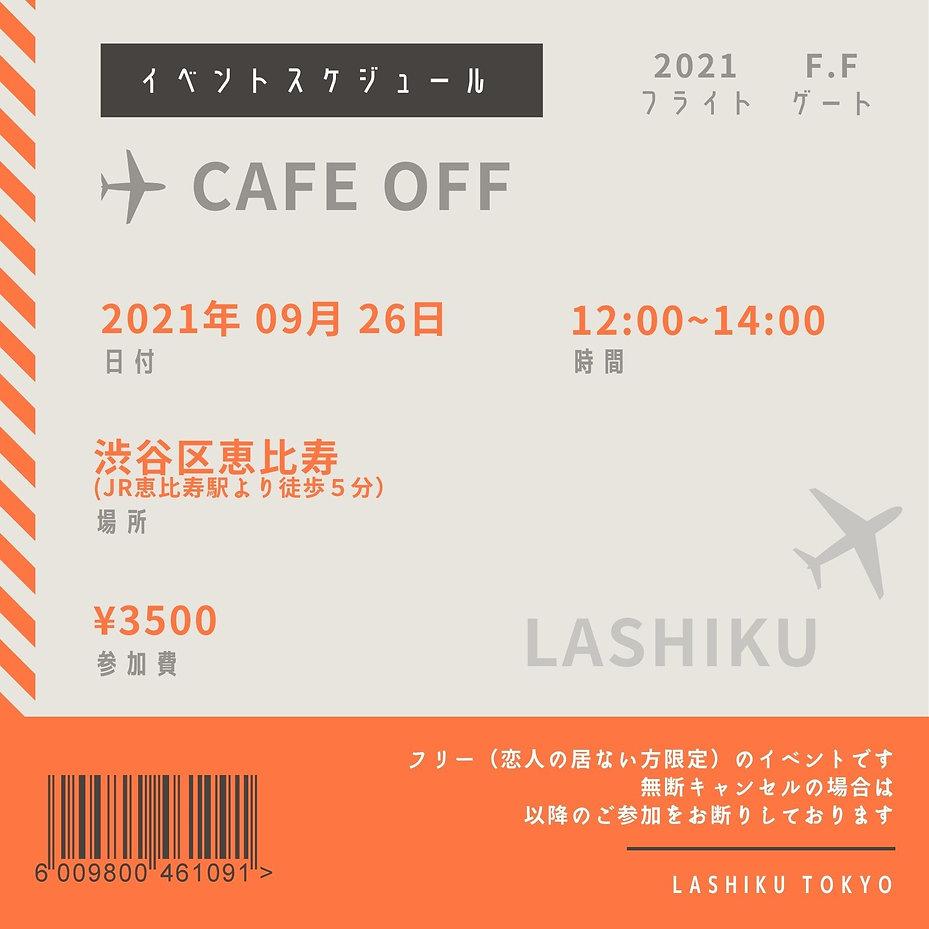 グレーとオレンジ、搭乗券、招待状 (4).jpg