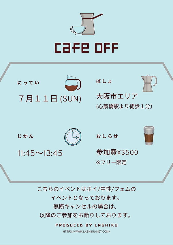 カフェオフ告知 (6).jpg