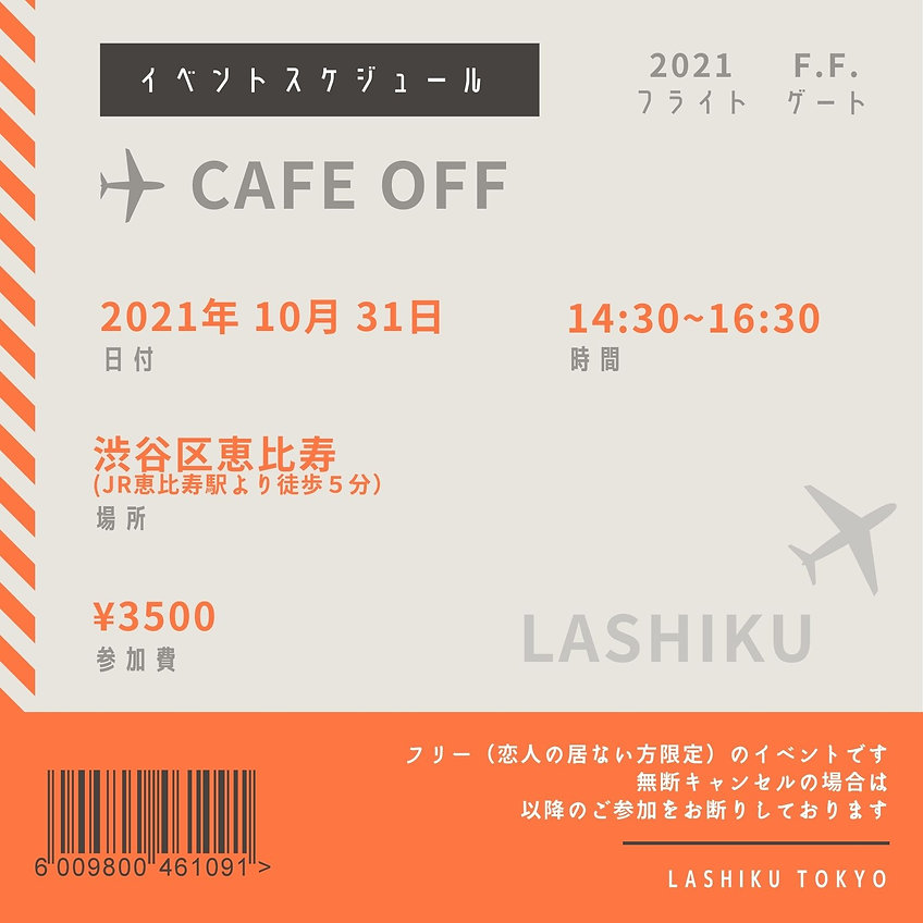 グレーとオレンジ、搭乗券、招待状 (13).jpg