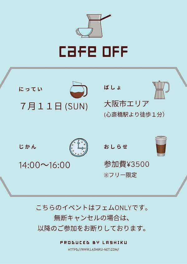 カフェオフ告知 (7).jpg