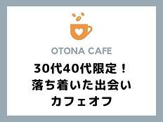 cafe Off (1).jpg