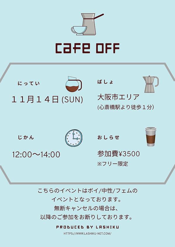 カフェオフ告知 (1).jpg