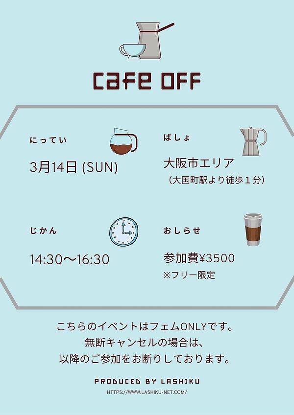カフェオフ告知 (5).jpg