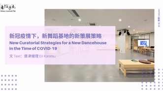 [中][ENG] 環亞舞略 Dance Curating in Asia: 新冠疫情下,新舞蹈基地的新策展策略 New Curatorial Strategies For A New Dancehou