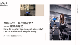 [中][ENG] 如何玩好一場逆境遊戲? —— 韓錦濤專訪 How do we play in a game of adversity? - An Interview with Angela Hang