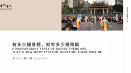 [中][ENG] 環亞舞略 Dance Curating in Asia: 有多少種身體,就有多少種策展 However many types of bodies there are, that's