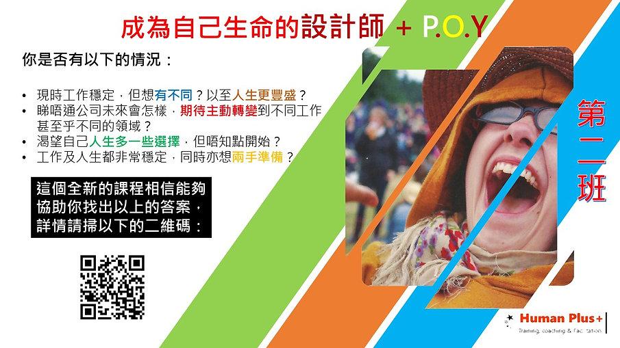 DYL_poster_online_HK_2nd class.jpg