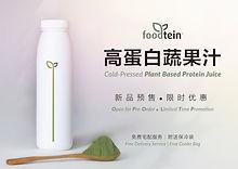 foodtein 1.jpg