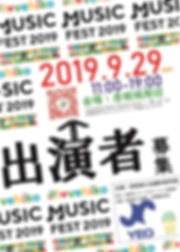 lovehiko Music Festival 2019 チラシ 募集2.jpg
