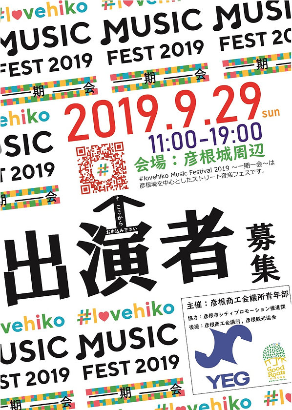 lovehiko Music Festival 2019 チラシ 募集2.jpg
