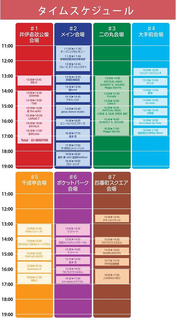 タイスケ_page-0001.jpg