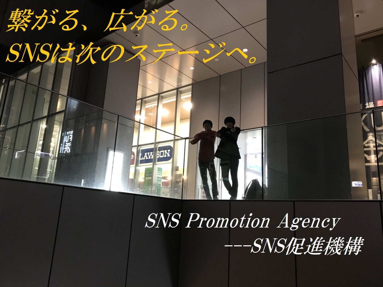 SNS促進機構 写真