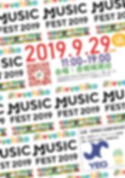 lovehiko Music Festival 2019 チラシ 入場無料.jp