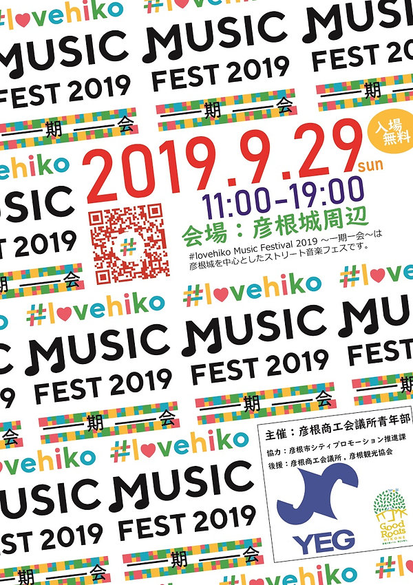 lovehiko Music Festival 2019 チラシ 入場無料.jp