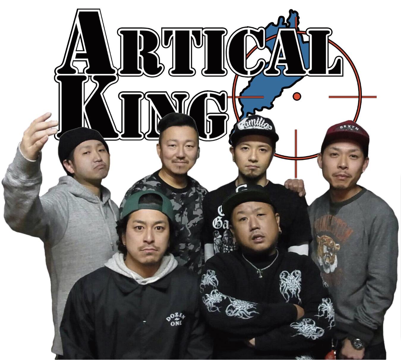 ARTICAL KING 写真