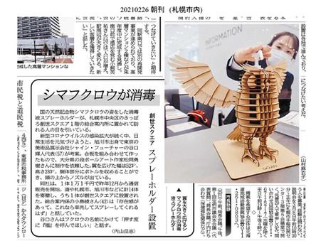 ▶ 北海道新聞に掲載されました!