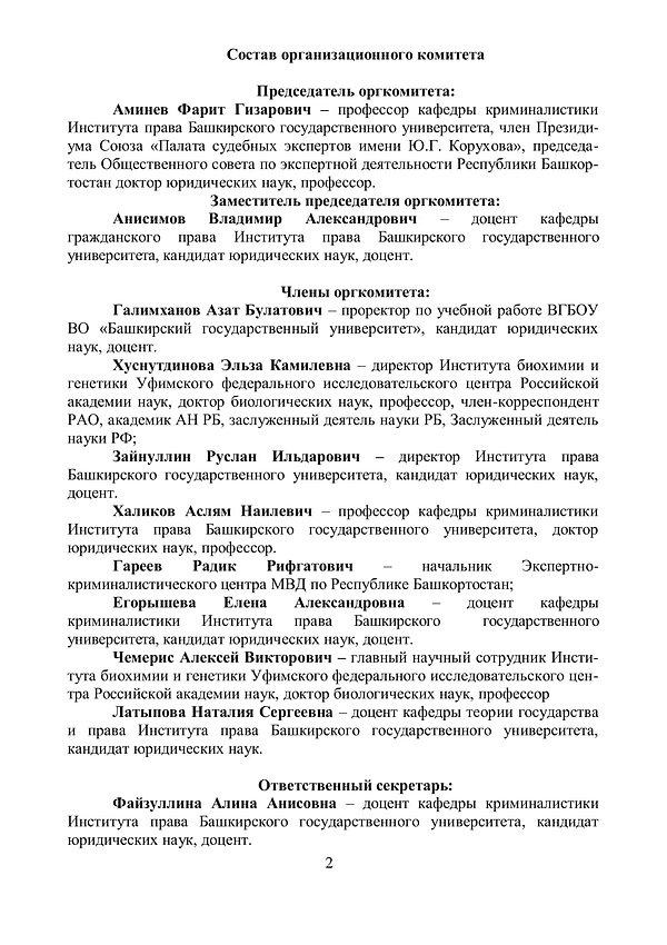 Программа конференции 19.11.2020-02.jpg