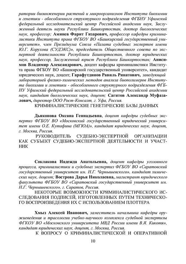 Программа конференции 19.11.2020-10.jpg