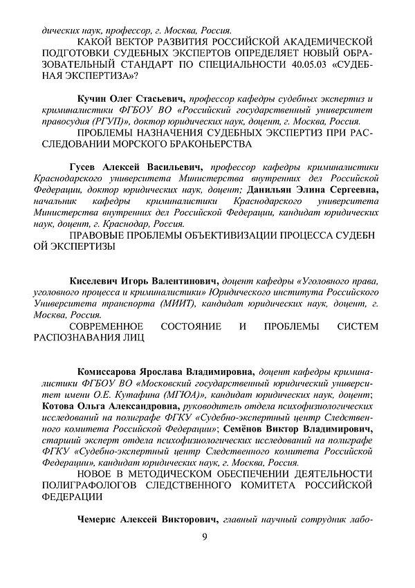 Программа конференции 19.11.2020-09.jpg