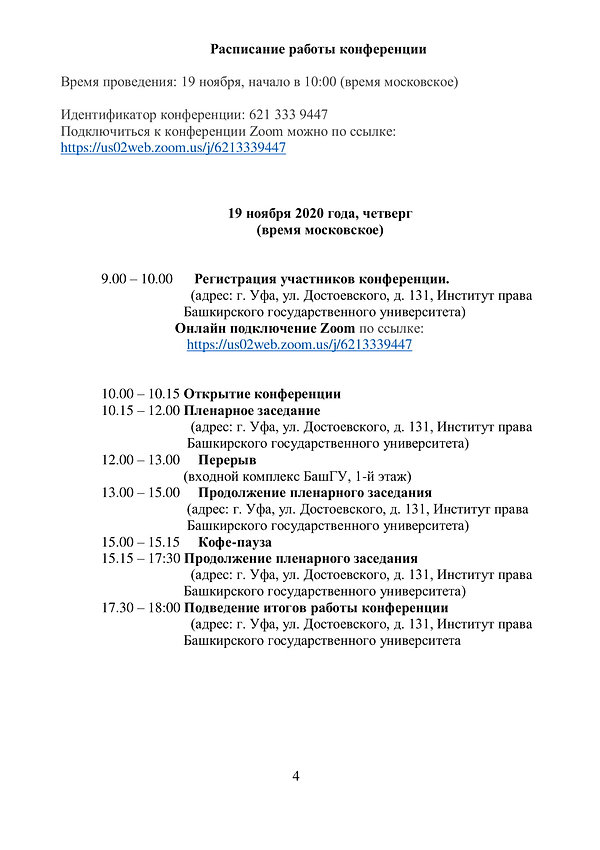 Программа конференции 19.11.2020-04.jpg