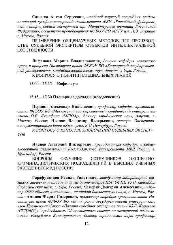 Программа конференции 19.11.2020-12.jpg