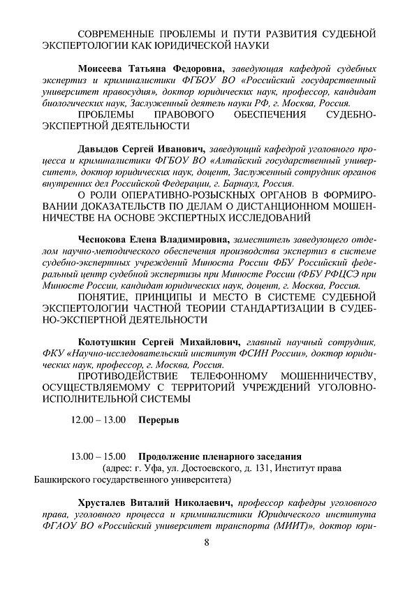 Программа конференции 19.11.2020-08.jpg