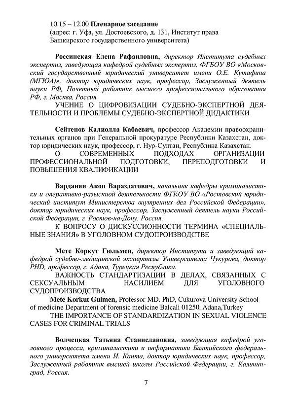 Программа конференции 19.11.2020-07.jpg