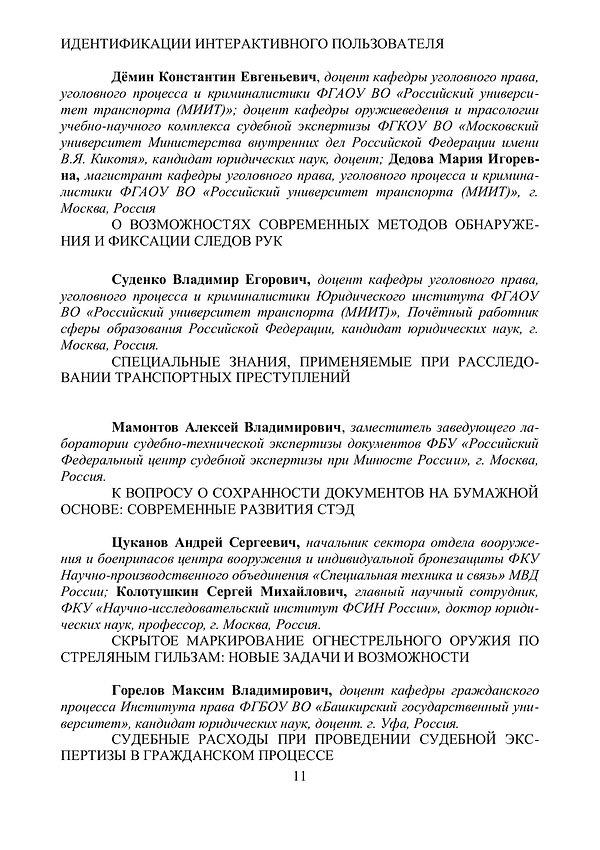 Программа конференции 19.11.2020-11.jpg