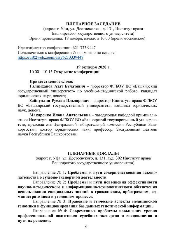 Программа конференции 19.11.2020-06.jpg