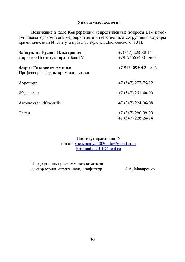 Программа конференции 19.11.2020-16.jpg