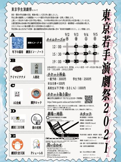 演劇祭フライヤー_210805_0.jpg